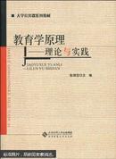 教育学原理 : 理论与实践
