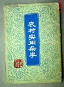 农村实用杂字(长18.4cm宽13cm)