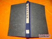 水浒全传插图《1955年全一册》