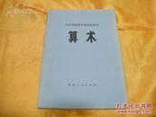 早期老课本;73年一版一印北京师范试用课本《算术》-