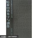 故宫珍藏历代法书碑帖集字系列:纪泰山铭集字与创作