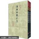 汤显祖戏曲集(繁体竖排版全2册)