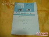 早期老课本;76年甘肃省高中试用课本《物理---第四册》