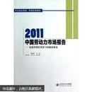 2011中国劳动力市场报告:包容性增长背景下的就业质量