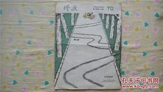 漫画・半月刊 (1956年第九期 总70期)