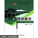 观赏树木(第二版) 潘文明 中国农业出版社 9787109137608