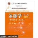 金融学 第3版 精编版 黄达 中国人民大学出版社9787300167947