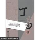 励耘文库·中国现代学术经典:丁易卷