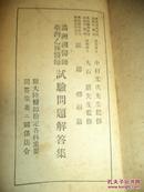 满洲国医师台湾乙种医师试验问题解答集       日文本      1942年出版印刷      孔网孤本