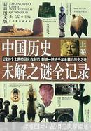 中国历史未解之谜全记录:最新图文版