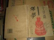 佛学十日谈(传统文化十日谈书系)96年1版1印5000册