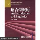 高等院校英语专业精品系列教材:语言学概论