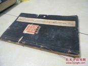 壶容海屋(民国22年版)
