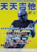 天天吉他.2
