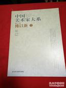 中国美术家大系 第十一辑  傅以新 —— 签名本