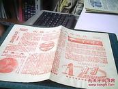 电影 1978年1月  南京市 电影剧场公司编印