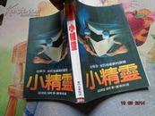 皇冠丛书,当代名著精选201<小精灵>