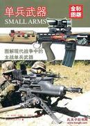 《单兵武器》全彩图版 菲利普,隋俊杰,金连柱 中国市场出版社 9787509207345