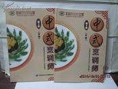 中式烹调师【第二版   中级】