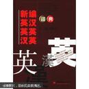 新编英汉英英汉英词典(2013版)  厚装
