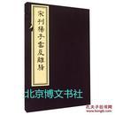 宋刊杨子云反离骚(一函一册,朱砂本)