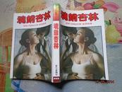 皇冠丛书,当代名著精选209<魂销杏林>