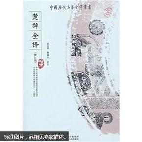 楚辞全译集(修订版)