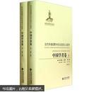 当代学者视野中的马克思主义哲学:中国学者卷(第2版)(上册)