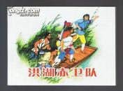 连环画:洪湖赤卫队(50开本)张景祥绘画    2009年1版1印