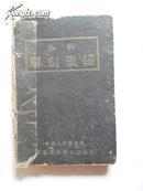 外科解剖图谱【建国初期的书,没有版权页】