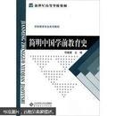 简明中国学前教育史