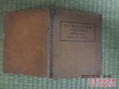 护士应用华英会话(全一册、中华民国三十五年) 1947年印