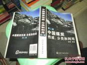 中国煤炭性质、分类和利用(第二版)   21+6号