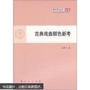 青年学术丛书:古典戏曲脚色新考