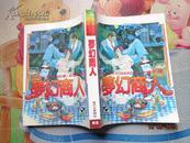 皇冠丛书,当代名著精选53<梦幻商人>