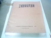 工程勘察译文选集