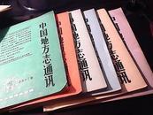 广西地方志通讯》1983年1-6期