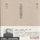 """中国文化丛书""""经典随行"""":中国政治思想史(精)"""