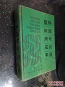塑料树脂牌号应用手册