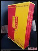 中华民族中华人民共和国成立五十周年五十六个民族彩金,民族服饰 【上下册邮票册】【包邮】