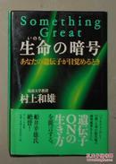 日语原版《 生命の暗号 》村上和雄 著