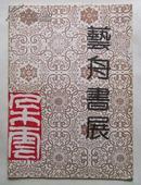 艺舟书展(朵云)有王梦石,俞多轩,郭舒权的签名