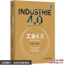 新书首发 工业4.0:正在发生的未来(精装)