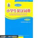 小学生英汉词典(双色插图本)