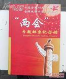 """""""两会""""专题邮票纪念册(原价840元)"""