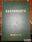 农业技术经济实用手册(益阳版)