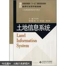 土地管理基础课系列教材·普通高等教育十一五国家级规划教材:土地信息系统
