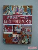 影响中学生一生的60部中国文学名著(图文并茂)中学生文科古典名著阅读必备丛书