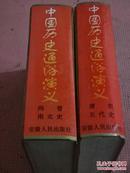 中国历史通俗演义 共6本 详见描述