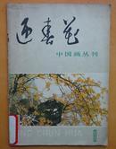 迎春花(中国画丛刊)1 创刊号